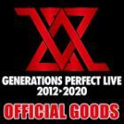 『GENERATIONS PERFECT LIVE 2012⇒2020』オフィシャルグッズ取り扱い開始!