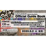 【HMV特典付】『ヒプノシスマイク』オフィシャルガイドブックが予約開始...
