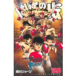 『はじめの一歩』128巻が発売!「1RKO作戦」は成功するのか!?