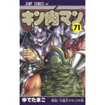 『キン肉マン』71巻が発売!恨みに固執するアリステラに‥