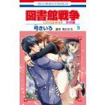 『図書館戦争 LOVE&WAR 別冊編』9巻が発売!ストーカーに誘拐さ...
