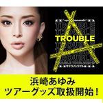 浜崎あゆみ「ayumi hamasaki TROUBLE TOUR 2...