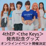 公園少女(GWSN)4thEP <the Keys>発売記念グッズ登場...