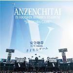 安全地帯、伝説の甲子園球場ライブを収録した3枚組アナログ盤