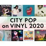 CITY POP on VINYL 2020 8/8(土)開催!