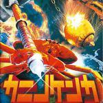 蟹界の王者に!カニとなりカニと闘う新感覚ゲーム『カニノケンカ』