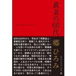 郷ひろみ 連載「黄金の60代」が書籍化、特別メッセージも掲載
