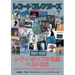 「レココレ」シティ・ポップの名曲ベスト100 特集 [80年代編]