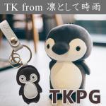 そこにいるだけで癒し♪TK from 凛として時雨公式キャラクター『TKPG』グッズ予約受付開始