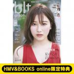欅坂46 守屋茜、大園玲から選べる特典付き『blt graph. vo...