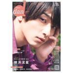 横浜流星『TVガイドdan vol.31』表紙&巻頭に登場