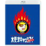 映画『木更津キャッツアイ』日本シリーズ&ワールドシリーズBlu-ray...