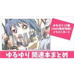 『ゆるゆり』関連本まとめ!ローソン・HMV&BOOKS online限...