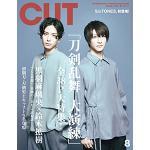 『CUT』で刀剣乱舞 大演練を大特集!
