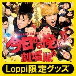 劇場版『今日から俺は!!』の公開を記念して、Loppi限定グッズが発売...