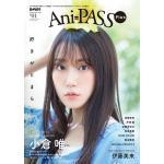 小倉唯 表紙&特典ポストカードあり!『Ani-PASS Plus #0...