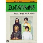 藤井流星・神山智洋 主演ドラマ『正しいロックバンドの作り方』Blu-r...