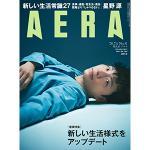 星野源『AERA』表紙に登場!