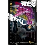 『双亡亭壊すべし』18巻発売!母屋で待つのは、最も「残酷」な敵…!!