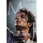 マイケル・ジャクソンの足跡をヴィジュアル面から考察した書籍が登場