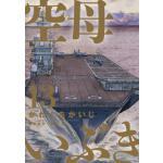 『空母いぶき』13巻!近未来軍事物語、堂々の完結!