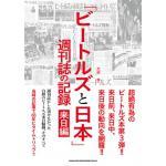 『ビートルズと日本』シリーズ第3弾は週刊誌を徹底総括