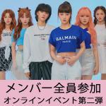 公園少女(GWSN)4thEP <the Keys>発売記念オンライン...