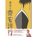 細野晴臣が76年に残した名盤『泰安洋行』の深層を探る書籍が発売