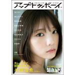 与田祐希『アップトゥボーイ』表紙に登場!【HMV特典あり】