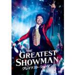 【SALE】『グレイテスト・ショーマン』DVD
