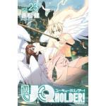 『UQ HOLDER!』23巻発売!最強の退魔一族、現れる!!