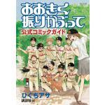 『おおきく振りかぶって』初の公式コミックガイドが発売決定!
