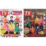 美 少年が『TVガイド』創刊58周年超特大号の表紙に2パターンで登場!