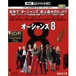 7/10よる9時放送『オーシャンズ8』金曜ロードSHOW!