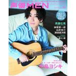 中島ヨシキ『声優MEN 18』表紙・巻頭に登場