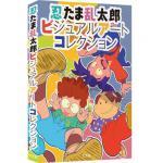 『忍たま乱太郎』ビジュアルアートコレクションが発売!描き下ろしイラスト...
