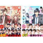 JO1出演の音声ドラマ付き小説が2冊同時発売!