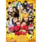 『今日から俺は!!劇場版』7月17日(金)公開|関連商品・映画公開記念...