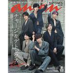 SixTONES が、素肌にジャケット姿で『anan』表紙に登場!