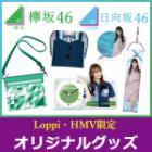 【予告】欅坂46・日向坂46 ローソンキャンペーン|Loppi・HMV限定グッズ発売決定!<7/29より受付開始>