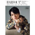 吉沢亮『バァフアウト!』記念すべき300号の表紙に登場