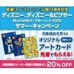 【8/30(日)迄】ディズニー、ディズニー&ピクサー MovieNEX...