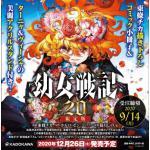 『幼女戦記』20巻限定版が予約開始!アクリルプレート&小冊子付き!