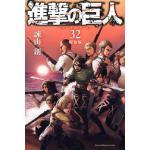 『進撃の巨人』32巻発売!特装版はエレン&コニーのサウナ絵バッジ付き!