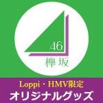 欅坂46 Loppi・HMV限定グッズ発売決定!<8/5 新商品追加!...