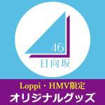 日向坂46 Loppi・HMV限定グッズ発売決定!<8/5 新商品追加...