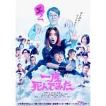映画『一度死んでみた』Blu-ray&DVD 2020年10月7日発売...