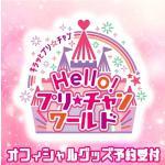 「キラッとプリ☆チャン」初の単独ライブ『Hello! プリ☆チャンワールド』オフィシャルグッズ発売決定!