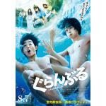 映画『ぐらんぶる』8月7日(金)全国ロードショー