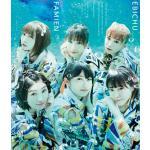 【直筆インタビュー】 私立恵比寿中学 『ファミえん』Blu-ray